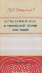 ufimzev_book